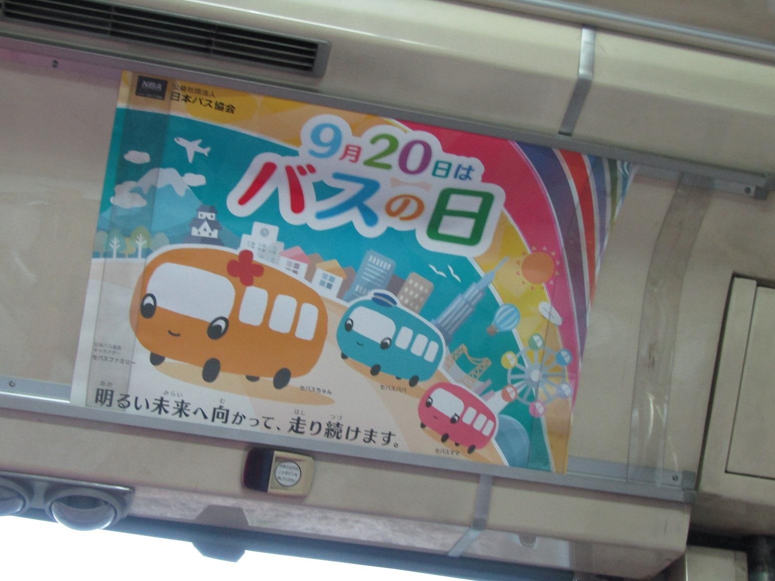 きょうも、明日も走るバス!_f0281398_22280373.jpg