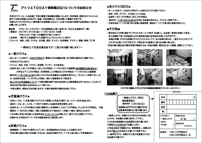アトリエTODAY美術展2021開催_b0212226_14371030.png