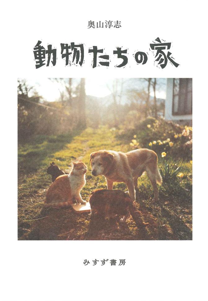 奥山淳志氏 随筆集「動物たちの家」_b0187229_16224385.jpg