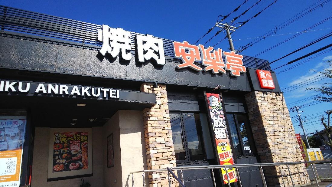 「焼き肉安楽亭」三島清水町店_c0404632_06002479.jpg