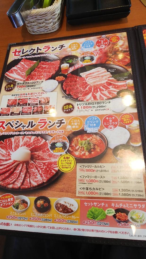 「焼き肉安楽亭」三島清水町店_c0404632_06002506.jpg