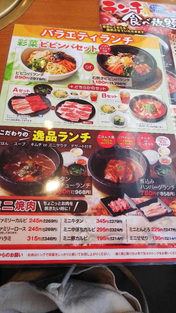 「焼き肉安楽亭」三島清水町店_c0404632_06002559.jpg
