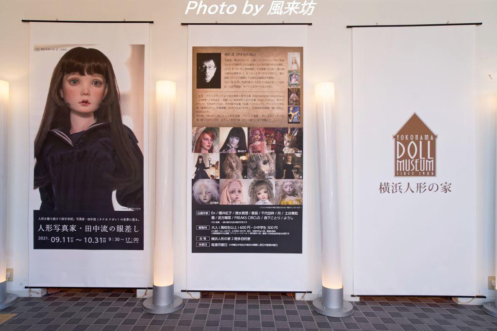 横浜人形の家へ行って来ました♪_d0358854_10423186.jpg