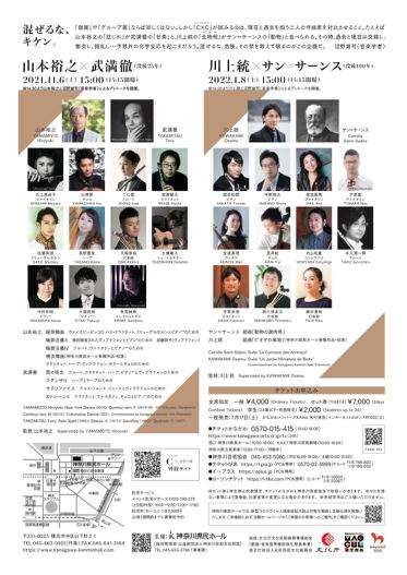 2021/11/6  神奈川県民ホール_d0318855_14154346.jpg