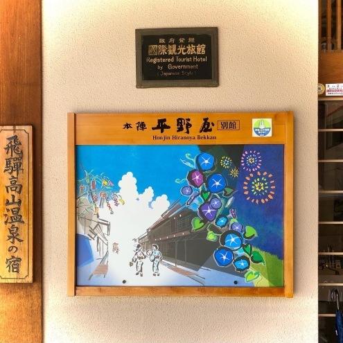 平野屋さんの夏看板_f0181261_22213060.jpeg