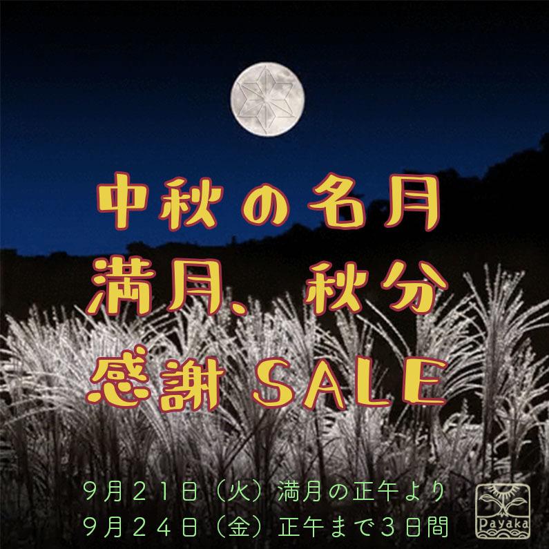 中秋の名月、長月の満月、秋分の日、感謝セールのお知らせ_a0252768_08542732.jpg