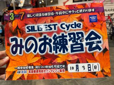 10/3(日) SELBESTcycle みのお練習会_e0363689_11335669.jpg