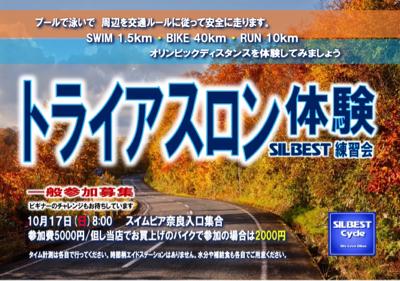 10/17(日)トライアスロン体験会_e0363689_11400011.jpg