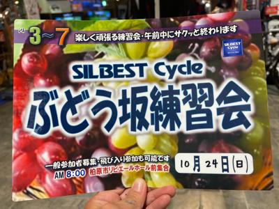 10/24(日) SELBESTcycle ぶどう坂練習会_e0363689_11423505.jpg