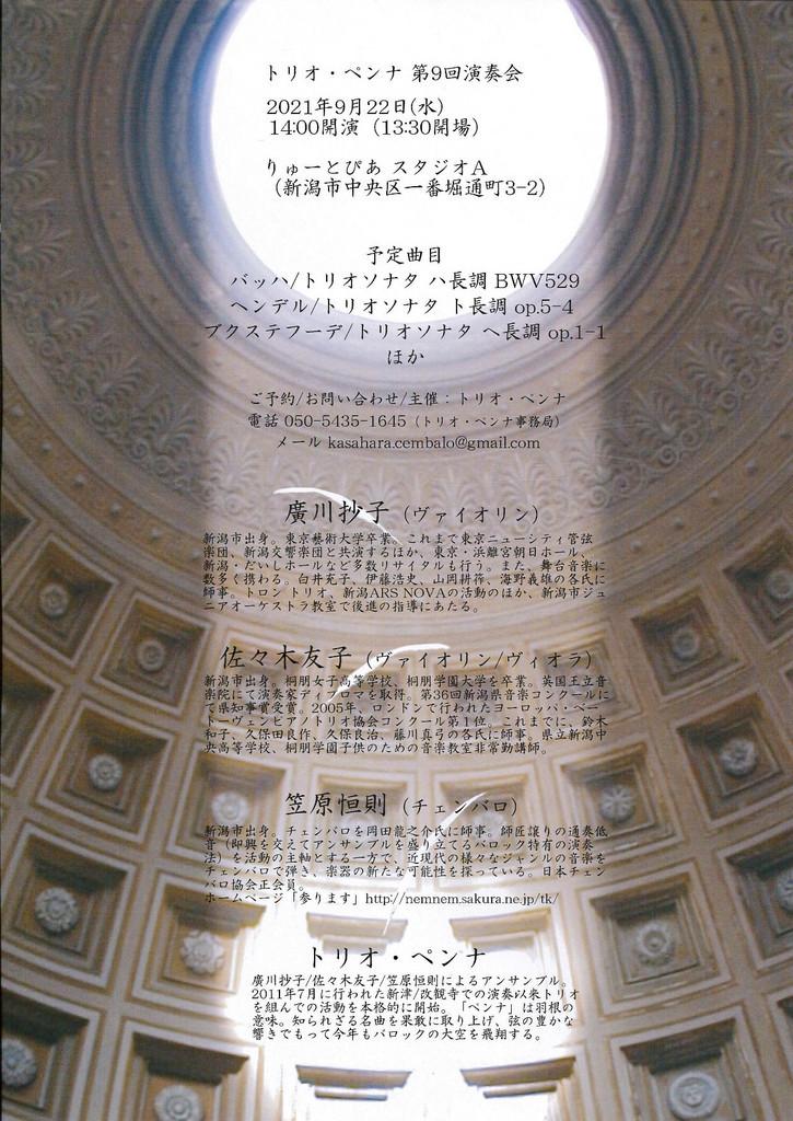 トリオ・ペンナさん素敵な公演でした。そして明日は秋分の日。_e0046190_17283625.jpg