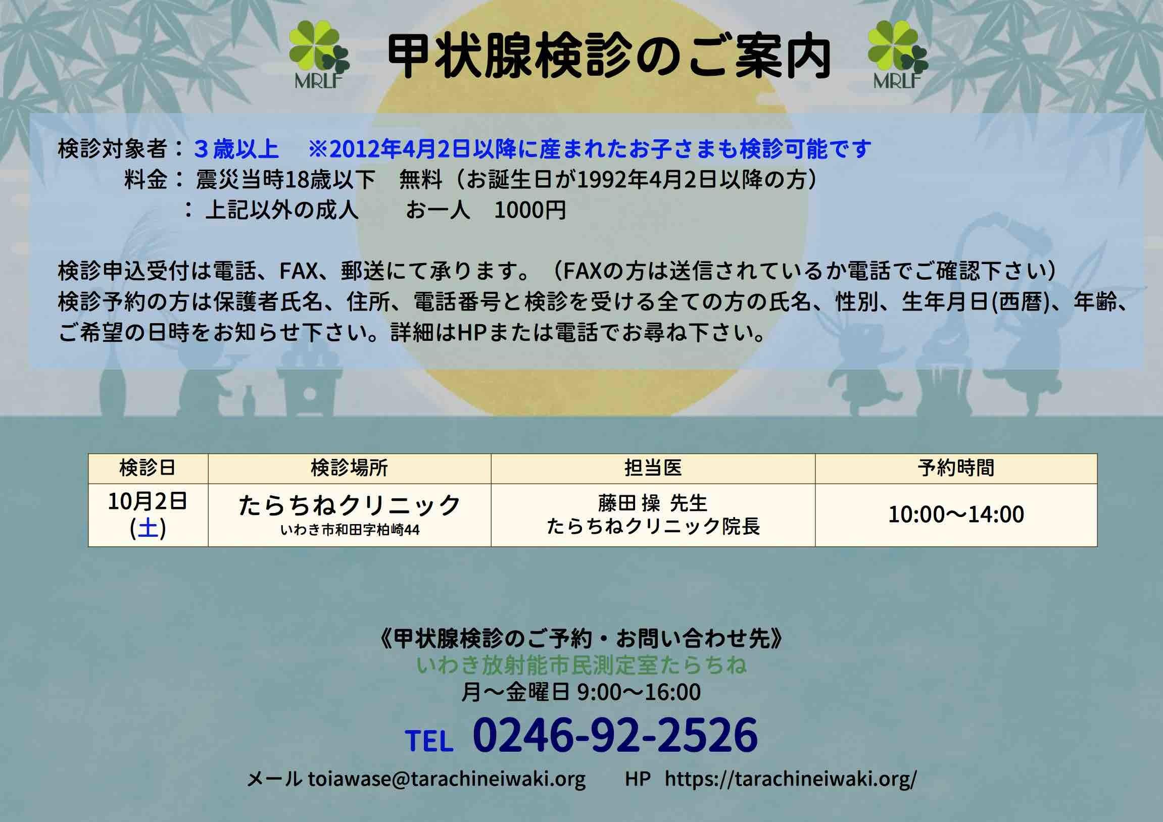 10月の甲状腺検診_e0068696_21100411.jpg