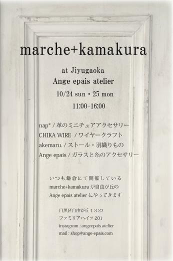 marche+(plus)kamakura at 自由が丘 Ange epais atelier_c0235166_17042558.jpeg