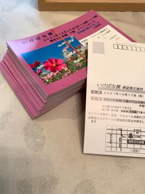 幻の花展案内その2_f0185066_11004590.jpg