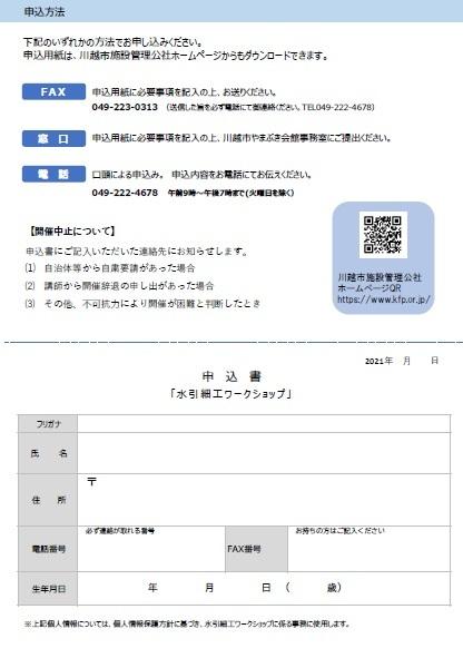 令和3年度 大人のためのものづくり教室_d0165682_13283085.jpg