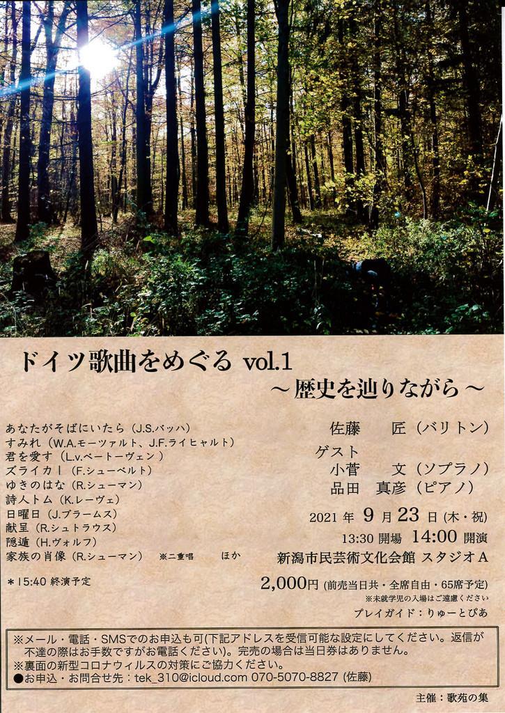 トリオ・ペンナさん素敵な公演でした。そして明日は秋分の日。_e0046190_17100149.jpg