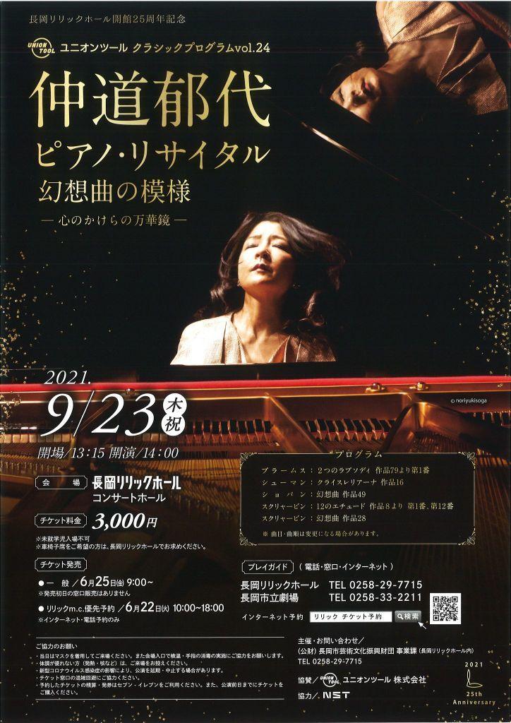 トリオ・ペンナさん素敵な公演でした。そして明日は秋分の日。_e0046190_17110616.jpg