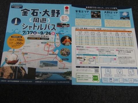 趣異なるふたつの港町を巡る~金石・大野周遊シャトルバス_f0281398_20370824.jpg