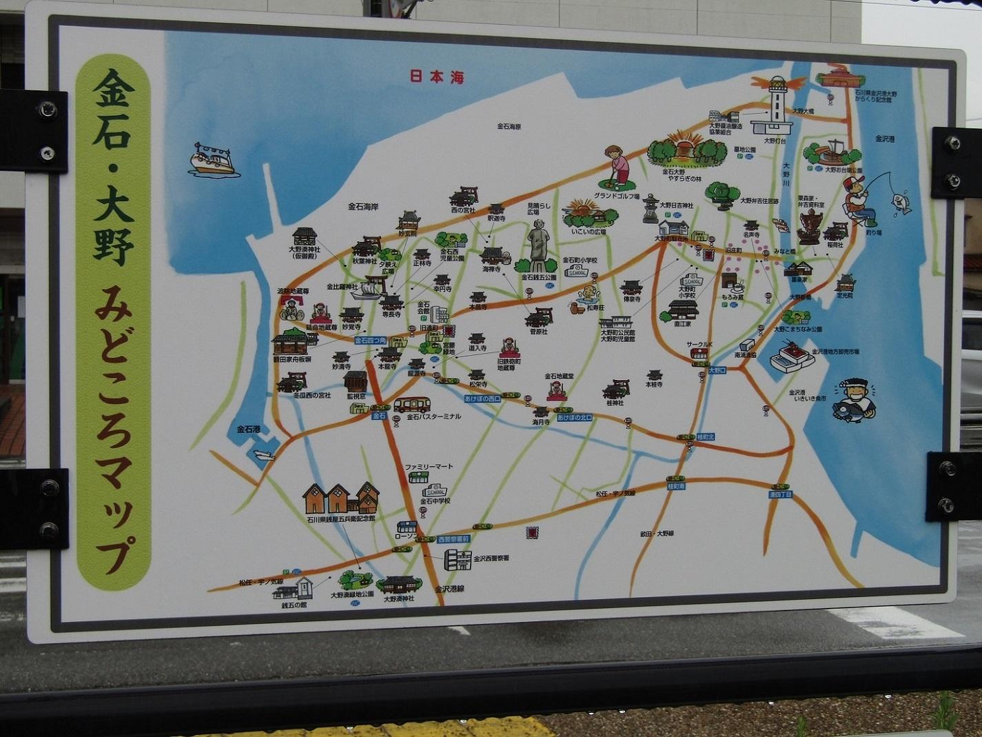 趣異なるふたつの港町を巡る~金石・大野周遊シャトルバス_f0281398_21135618.jpg