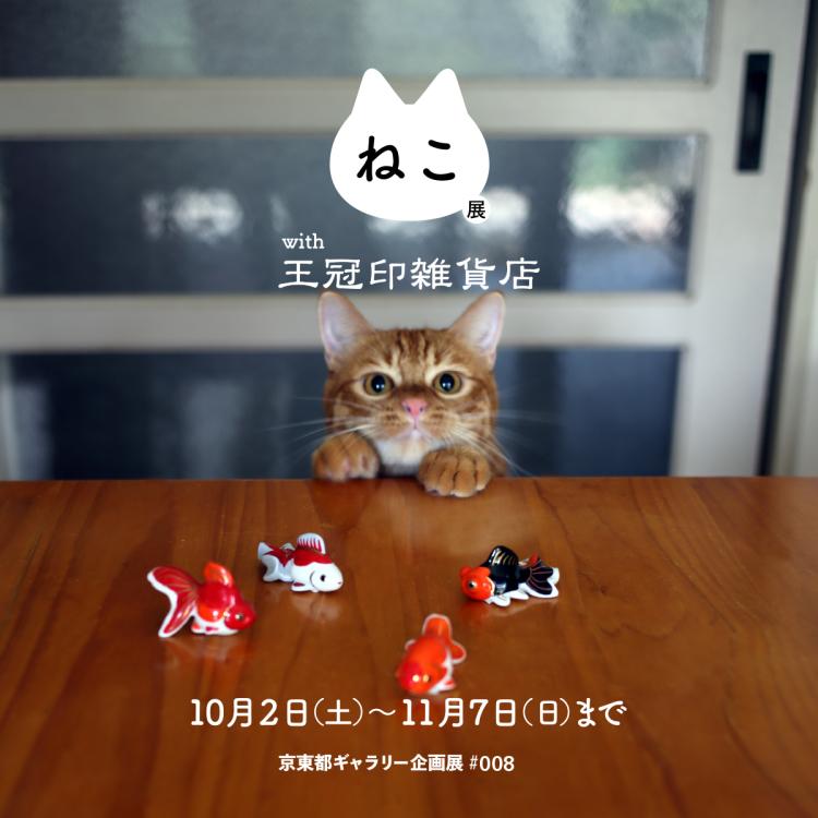 『ねこ展 with 王冠印雑貨店』/東京スカイツリータウン・ソラマチ店_f0204300_11312427.jpg