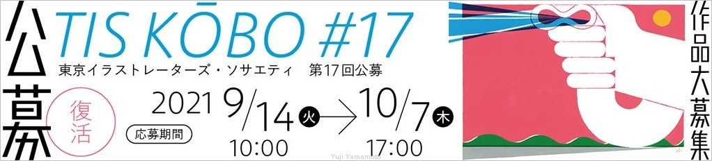 TOPトコトコネット2 山本祐司ホームページ_d0253520_16290586.jpg