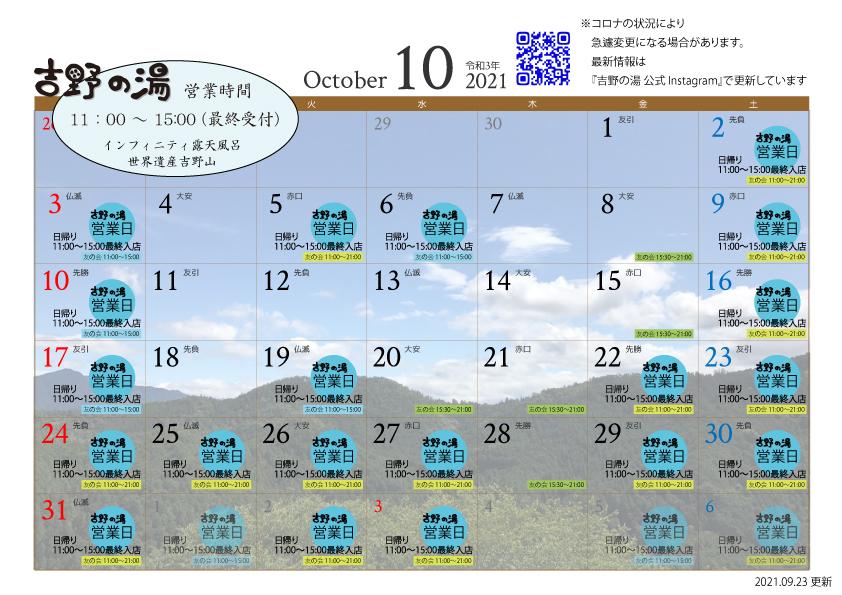 【吉野の湯】11月の営業日「初版」が決まりました♪_e0154524_11274826.jpg