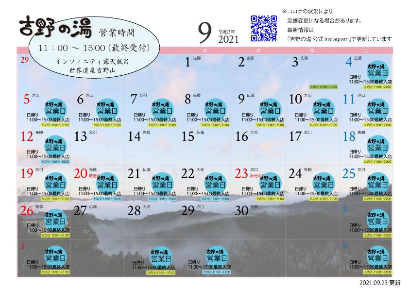 【吉野の湯】11月の営業日「初版」が決まりました♪_e0154524_11274827.jpg