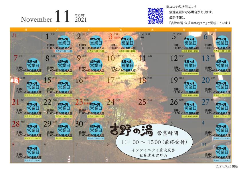 【吉野の湯】11月の営業日「初版」が決まりました♪_e0154524_11274885.jpg
