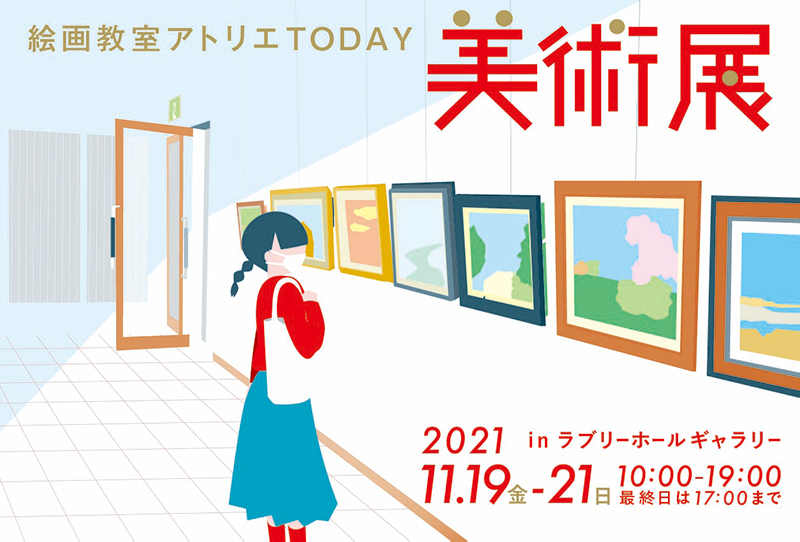 アトリエTODAY美術展2021開催_b0212226_15413324.jpg