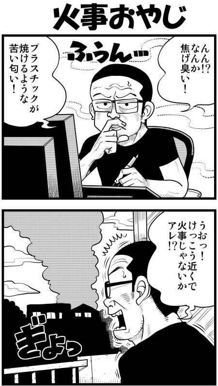 火事おやじ_a0390763_16290830.jpg