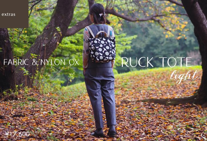 軽くてコンパクトな「ruck tote light」6タイプ_e0243765_21295646.jpg
