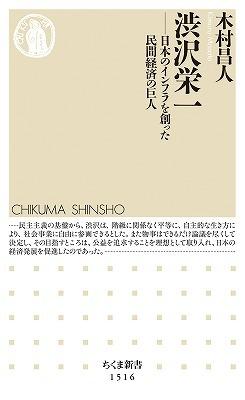 栄一、合本主義を実践する。(「青天を衝け」149) - 気ままに江戸♪  散歩・味・読書の記録