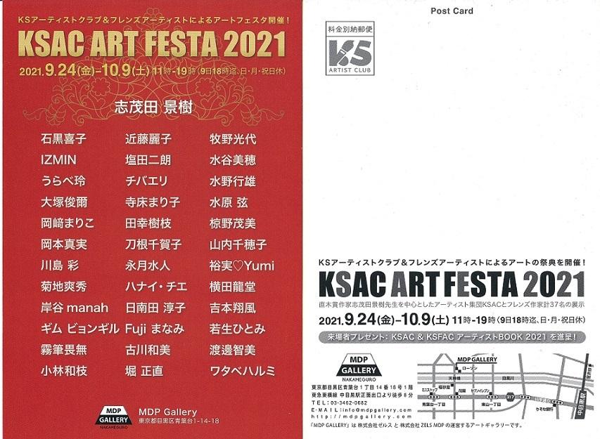 KSAC ART FESTA 2021に3点出品します。_b0089338_00140535.jpg