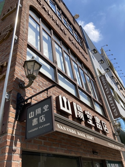 9/25(土)は表参道『山陽堂書店』さんで出張HiFi Cafeです。_e0230141_18520736.jpeg