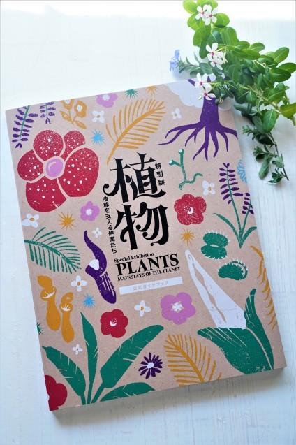 「特別展 植物 地球を支える仲間たち」公式ガイドブック_c0333248_10102936.jpg