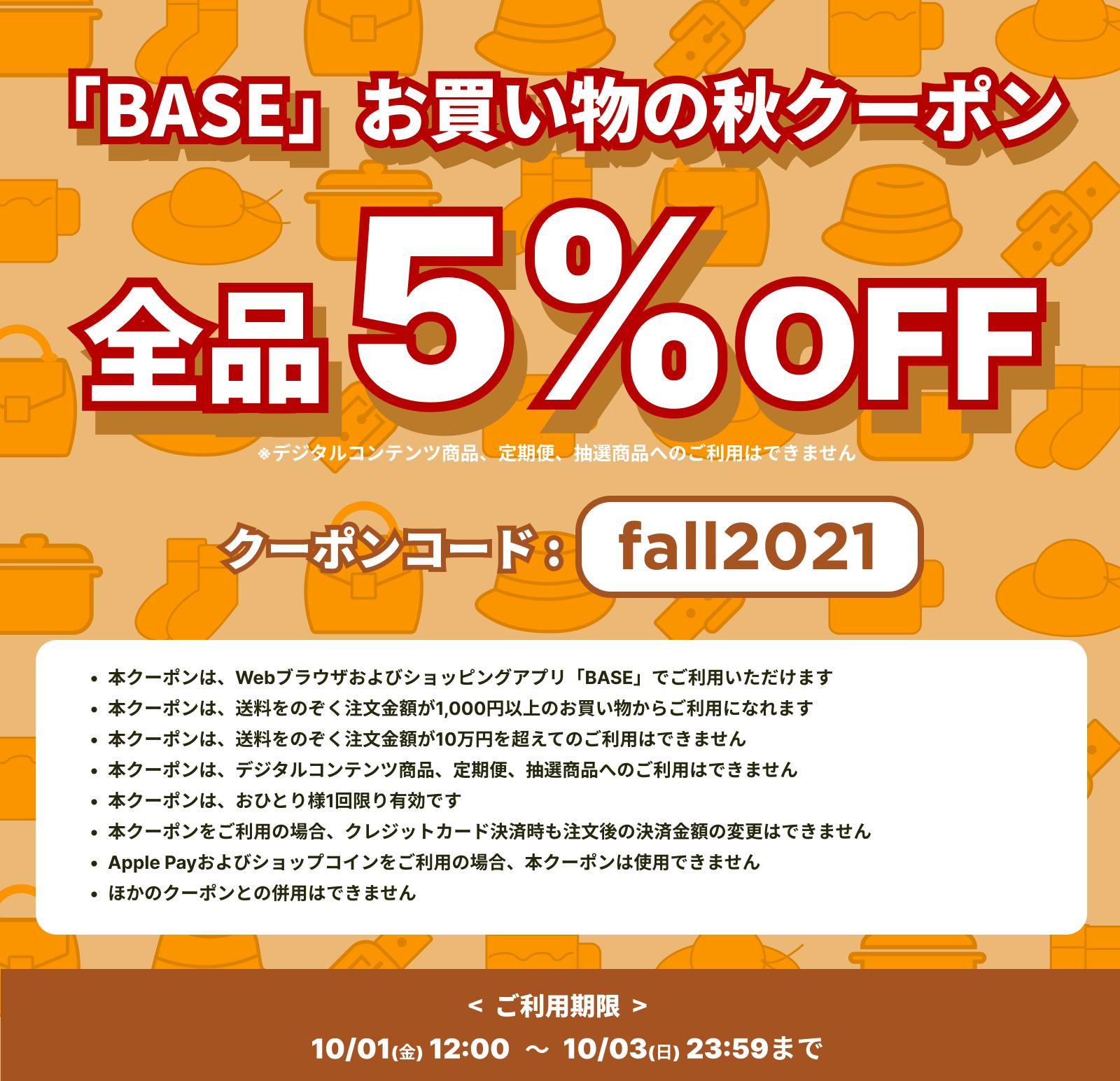<informations ・ Octobre 2021 / 10月の営業予定>_e0055358_20135574.png