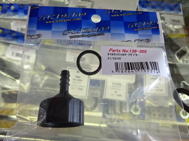 商品入荷のご案内。PMC製 チェーンオイルタンク_b0410912_14174527.jpg