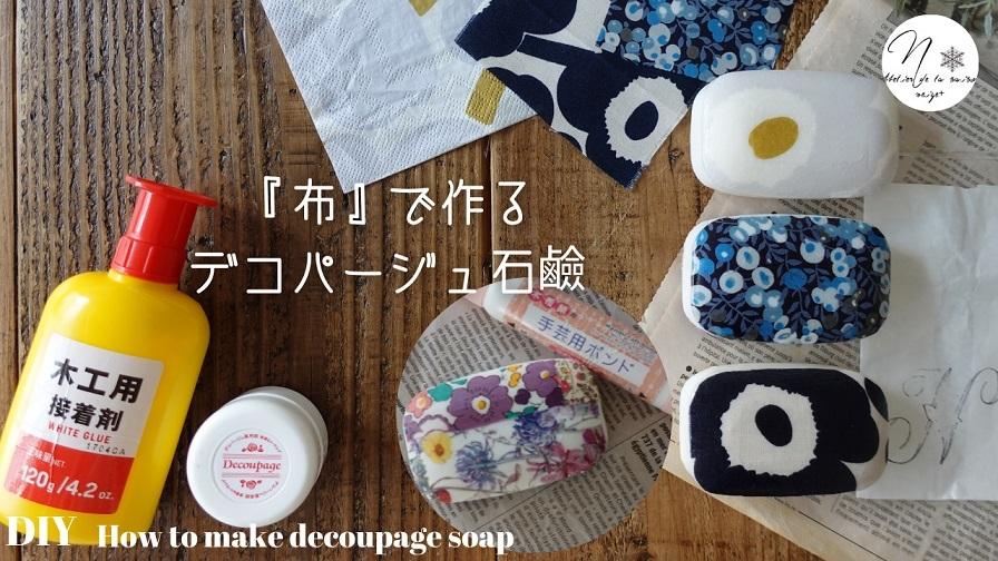 YouTube『マリメッコ柄』が可愛い♪布で作るデコパージュ石鹸の作り方_f0023333_22213579.jpg