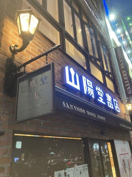 9/25(土)の表参道『山陽堂書店』さん出張HiFi Cafeへお越し頂きありがとうございました。_e0230141_21174651.jpeg