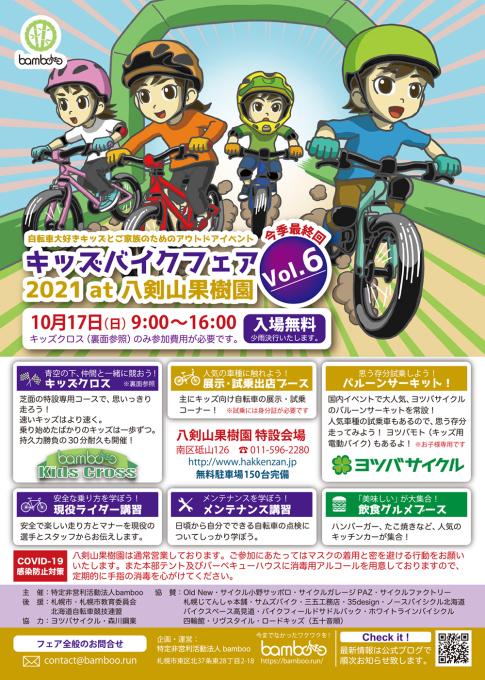 10月17日(日)bambooさん主催「キッズバイクフェア 2021 Vol.6 at 八剣山果樹園」_b0195144_18031919.jpg