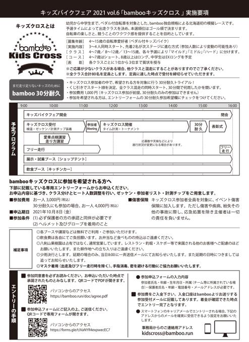 10月17日(日)bambooさん主催「キッズバイクフェア 2021 Vol.6 at 八剣山果樹園」_b0195144_18032072.jpg