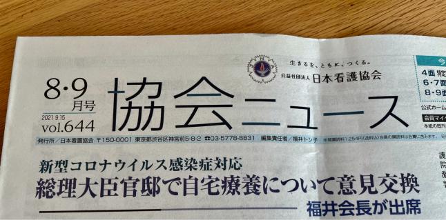 看護協会の新聞の星占い☆ - 島美砂☆毎日がおかげさま
