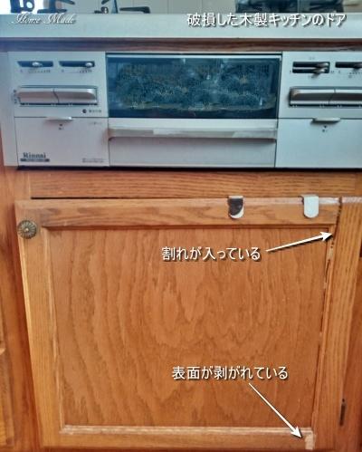 キッチンドアも替えられる_c0108065_15471558.jpg