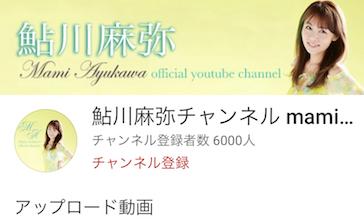 お陰様で鮎川麻弥Official YouTube Channel 登録者数が6000人に達成いたしました!ヾ(^▽^)ノ_c0118528_17263323.jpg