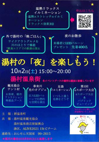【 10/2イベントのお知らせ】_f0112434_13525627.jpg