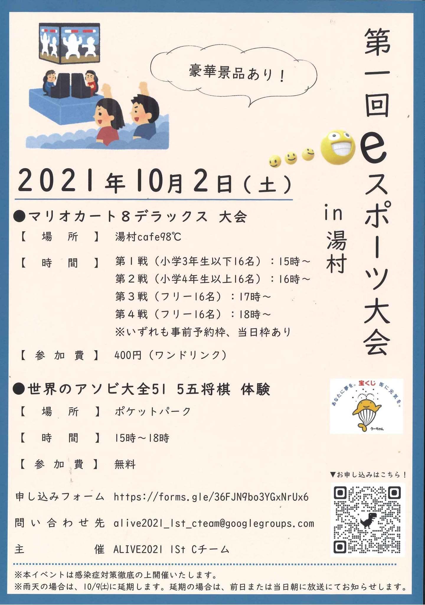 【 10/2イベントのお知らせ】_f0112434_13531382.jpg