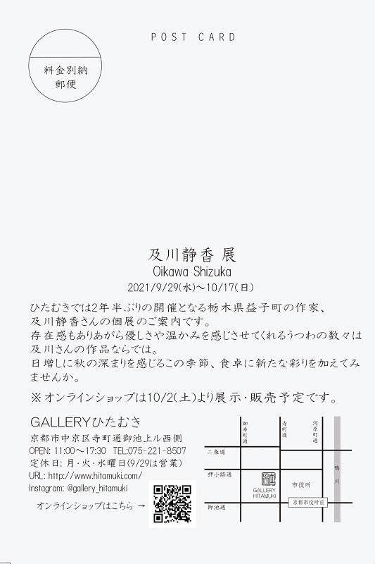 展示会のお知らせ_e0230045_11374545.jpg