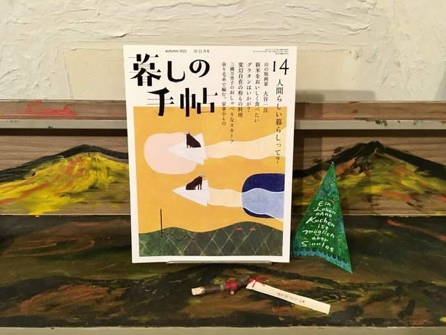 『暮しの手帖』9月25日発売 5世紀14号_c0192615_09503841.jpeg