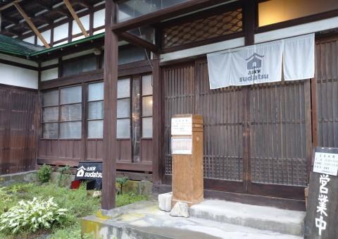 古民家sudatsu(弘前市)_b0147224_23331117.jpg