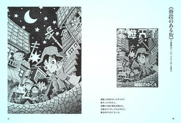 「『雲遊天下』表紙イラスト集 夜更かしの愉しみ」_d0079924_04044660.jpg