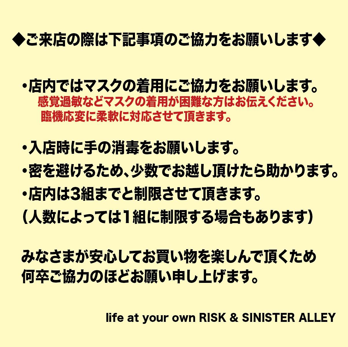 11月26(金)・27(土)・28(日)「出張RISK in 福岡」開催!(10/16更新)_e0293755_13172360.jpg